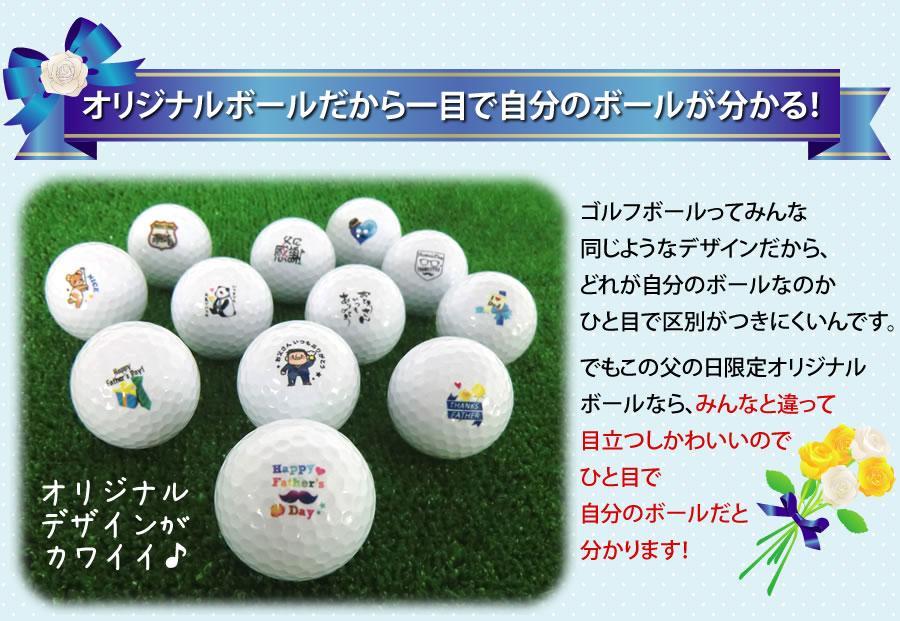 メッセージ入りゴルフボール12球セット【父の日限定】:オリジナルボールだから一目で自分のボールが分かる!