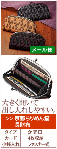 京都ちりめん猫 長財布