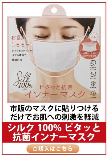 シルク100%ピタッと抗菌インナーマスク