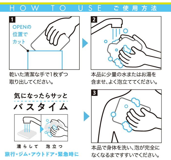 クリーム泡ウォッシュシート:ご使用方法