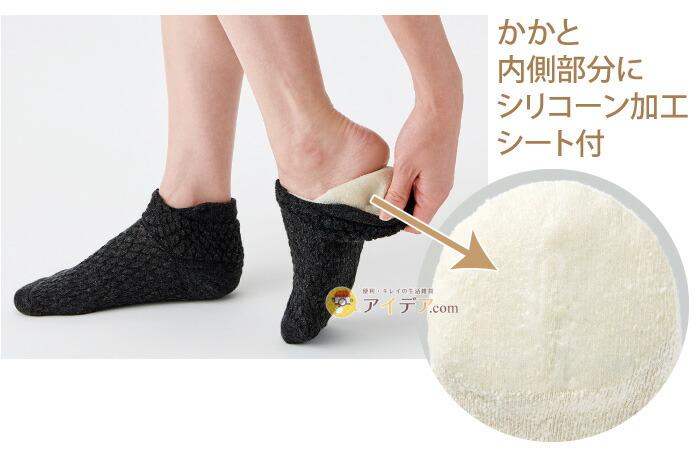 かかとキレイ シルク混靴下:かかと内側部分にシリコーン加工シート