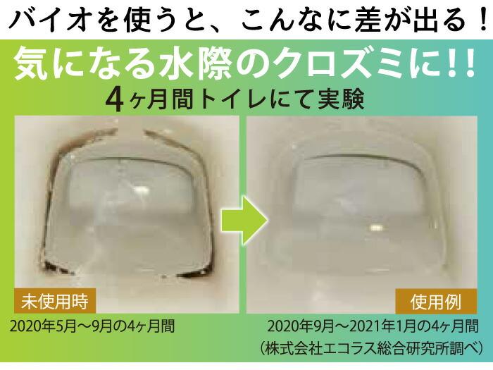 パワーバイオトイレのキバミ・臭いに:こんなに差が出る