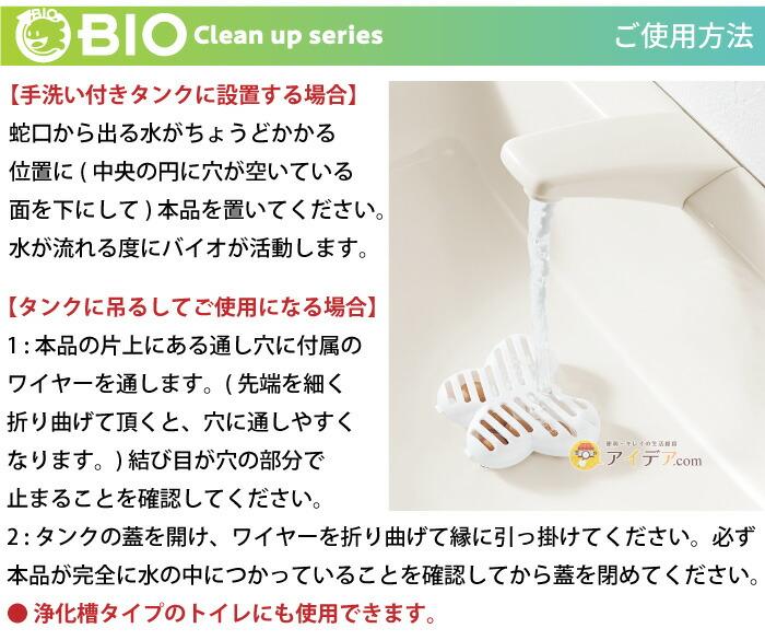 パワーバイオトイレのキバミ・臭いに:ご使用方法