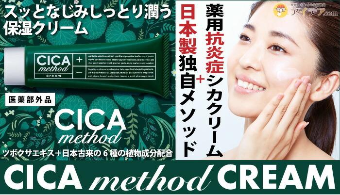 CICA METHOD CREAM[コジット]
