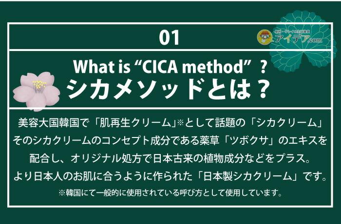 CICA METHOD CREAM:シカメソッドとは