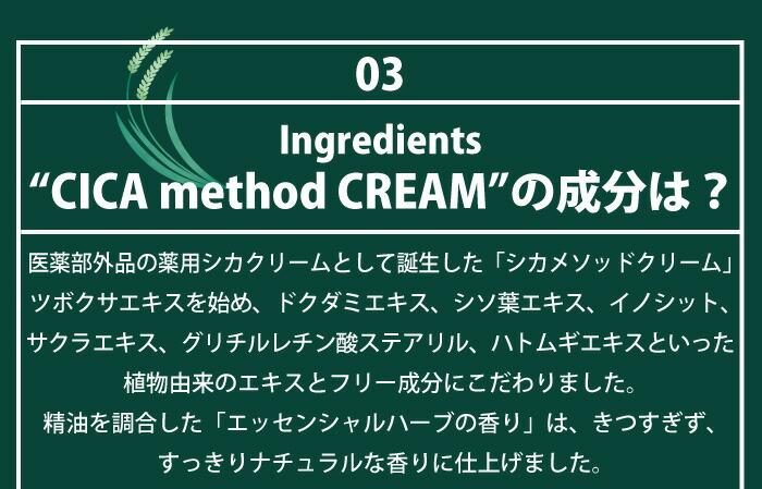 CICA METHOD CREAM:成分