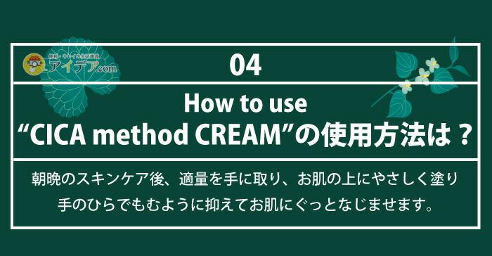 CICA METHOD CREAM:ご使用方法