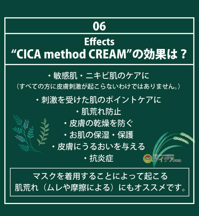CICA METHOD CREAM:効果
