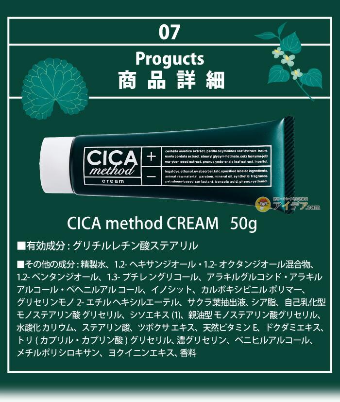 CICA METHOD CREAM:商品詳細