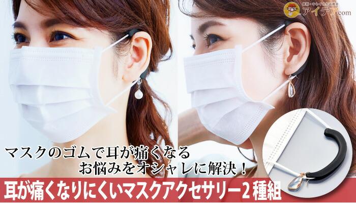 耳が痛くなりにくいマスクアクセサリー 2種組[コジット]
