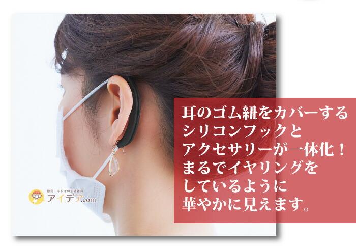 耳が痛くなりにくいマスクアクセサリー 2種組:シリコンフックとピアスが一体化