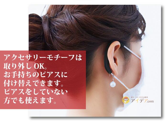 耳が痛くなりにくいマスクアクセサリー 2種組:お手持ちのピアスに付け替えできます