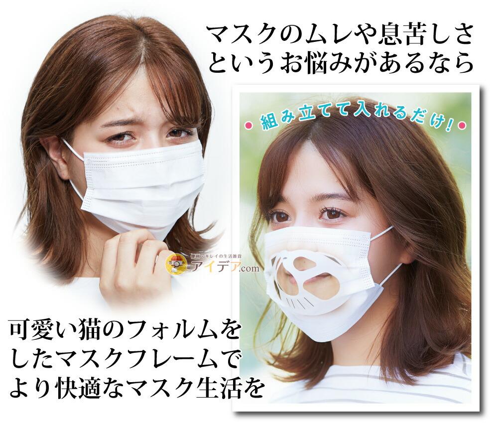 にゃんと快適!マスクフレーム 3枚組:より快適なマスク生活を