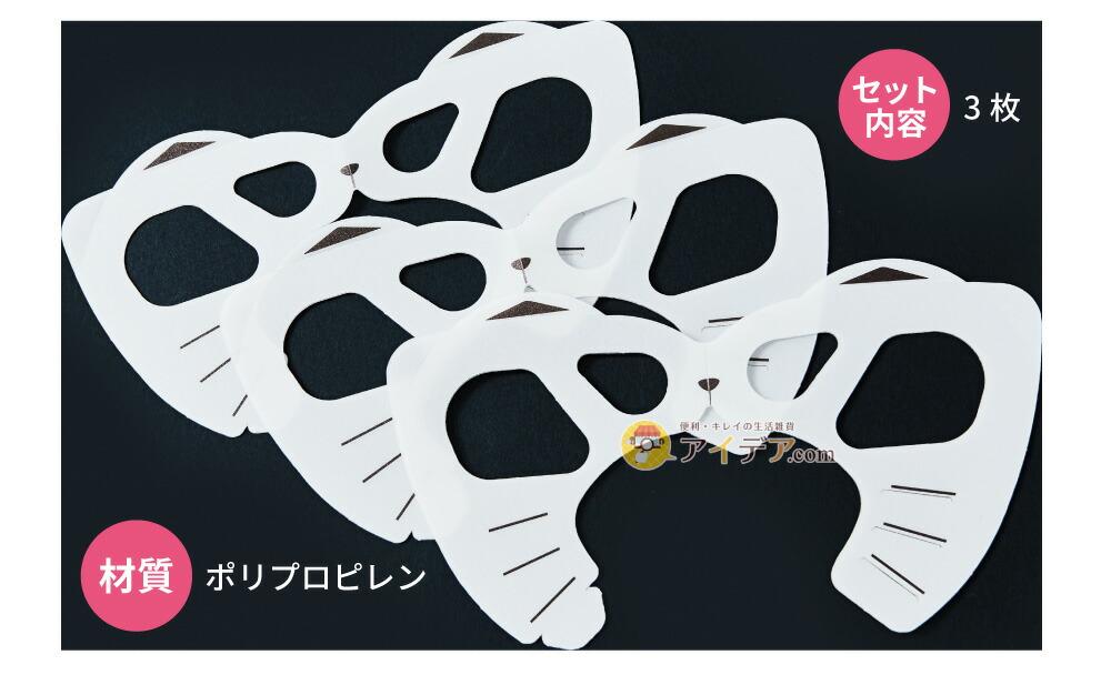 にゃんと快適!マスクフレーム 3枚組:材質