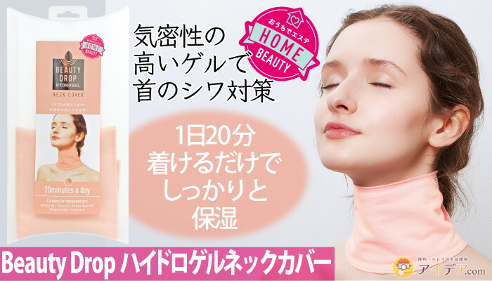 Beauty Drop ハイドロゲルネックカバー[コジット]
