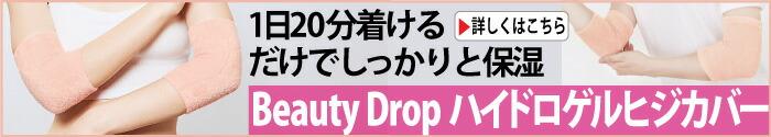 Beauty Drop ハイドロゲルヒジカバー