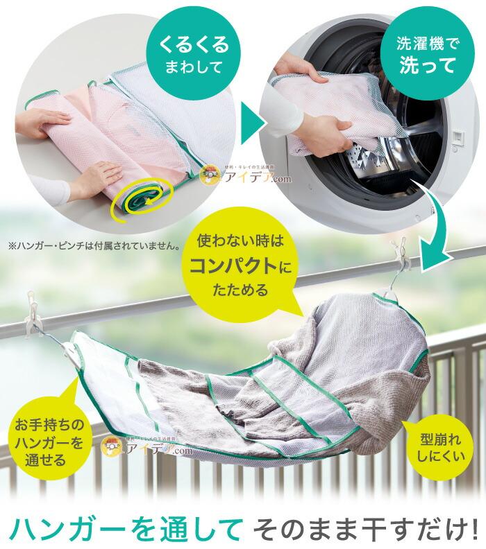 そのまま干せるおしゃれ着専用洗濯ネット:大切なお洋服の型崩れを防ぐ