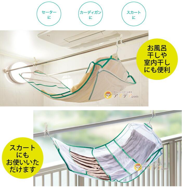 そのまま干せるおしゃれ着専用洗濯ネット:お風呂干しや室内干しにも便利