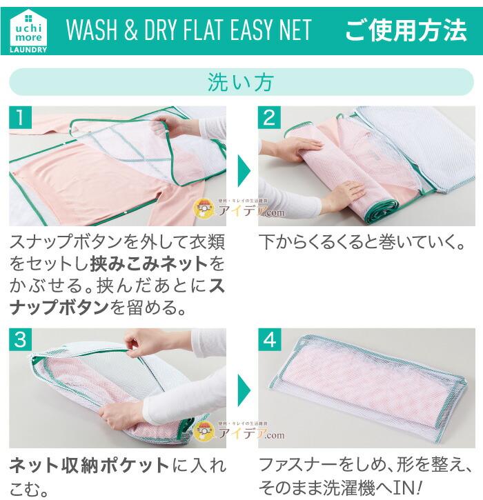 そのまま干せるおしゃれ着専用洗濯ネット:洗い方