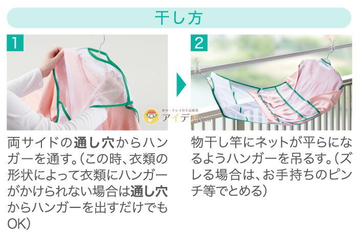 そのまま干せるおしゃれ着専用洗濯ネット:干し方