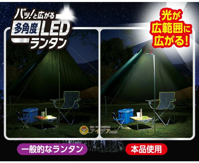 バッ!と広がる多角度LEDランタン:光が広範囲に広がります