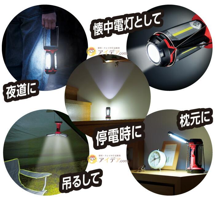 バッ!と広がる多角度LEDランタン:用途