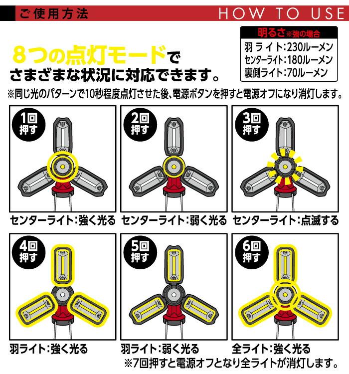 バッ!と広がる多角度LEDランタン:ご使用方法