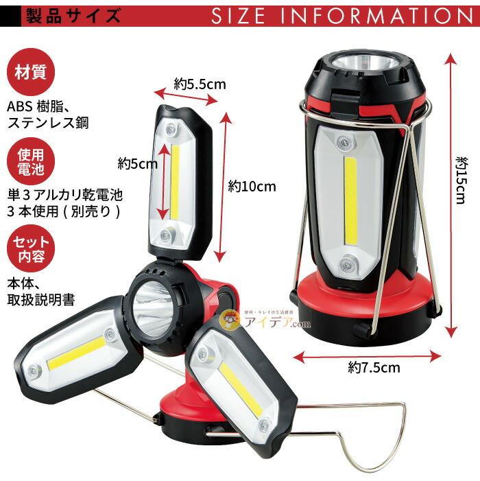 バッ!と広がる多角度LEDランタン:サイズ