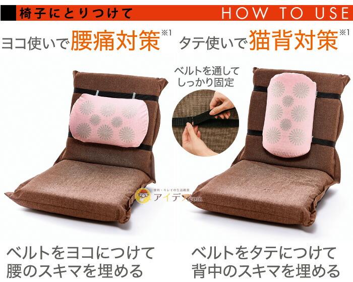 遠赤外線GELクッション ハネナイト:椅子にとりつけて