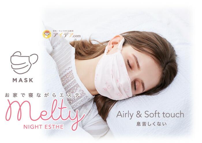 MeltyNightEstheおやすみフィットマスク:イメージ