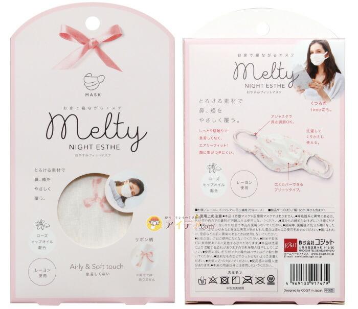 MeltyNightEstheおやすみフィットマスク:パッケージ