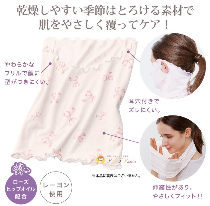 MeltyNightEstheおやすみフェイス&ネックロール:乾燥しやすい季節はとろける素材で肌をやさしく覆ってケア!