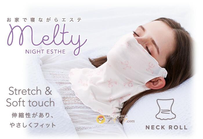 MeltyNightEstheおやすみフェイス&ネックロール:イメージ