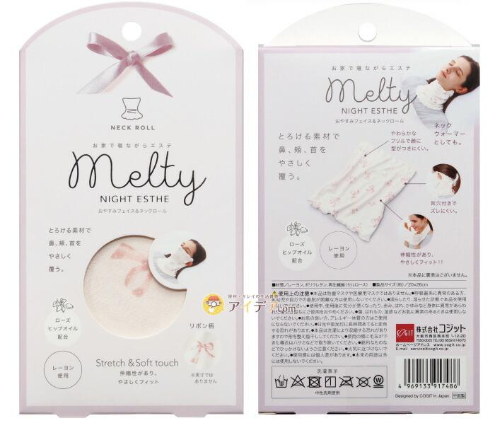 MeltyNightEstheおやすみフェイス&ネックロール:パッケージ