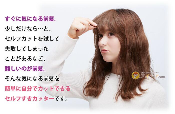 にゃんと簡単!前髪キャット:簡単に自分でカットできるセルフすきカッターです