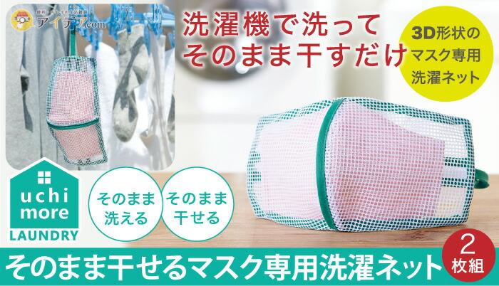 そのまま干せるマスク専用洗濯ネット(2枚組)[コジット]