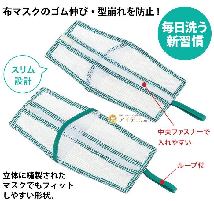 そのまま干せるマスク専用洗濯ネット(2枚組):布マスクのゴム伸び・型崩れを防止!
