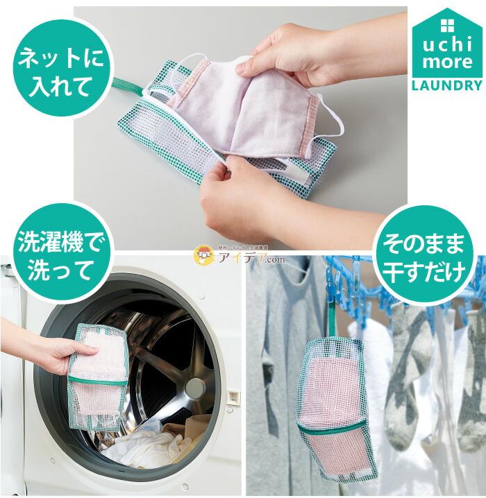 そのまま干せるマスク専用洗濯ネット(2枚組):ネットに入れて洗濯機で洗ってそのまま干すだけ