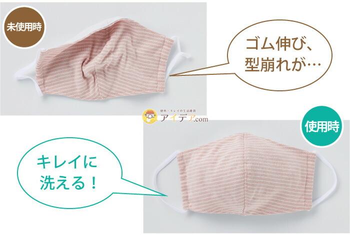 そのまま干せるマスク専用洗濯ネット(2枚組):未使用時 使用時 比較
