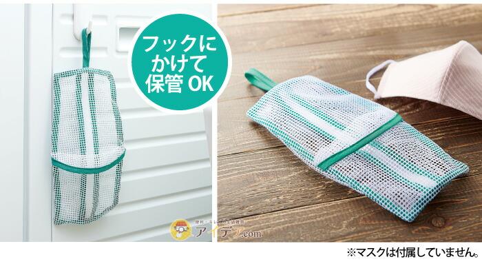 そのまま干せるマスク専用洗濯ネット(2枚組):フックにかけて保存