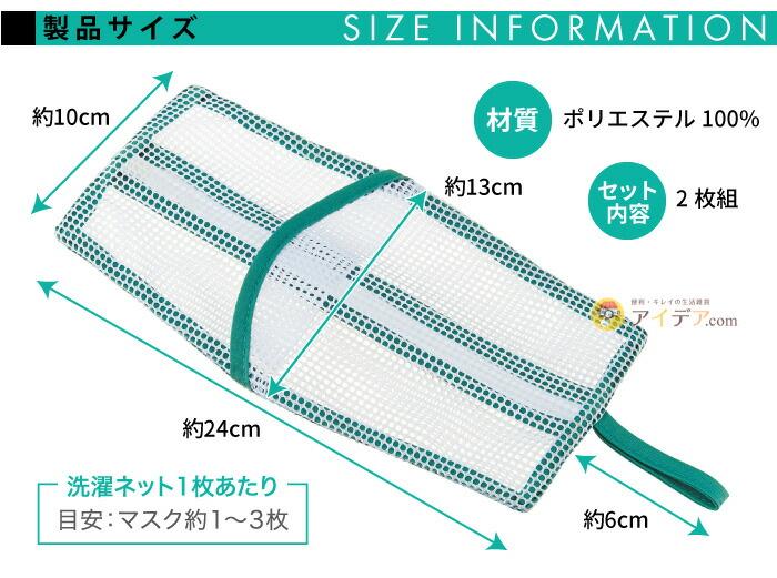 そのまま干せるマスク専用洗濯ネット(2枚組):サイズ