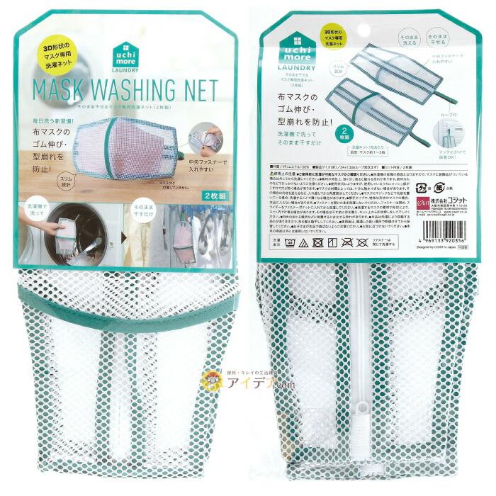 そのまま干せるマスク専用洗濯ネット(2枚組):パッケージ
