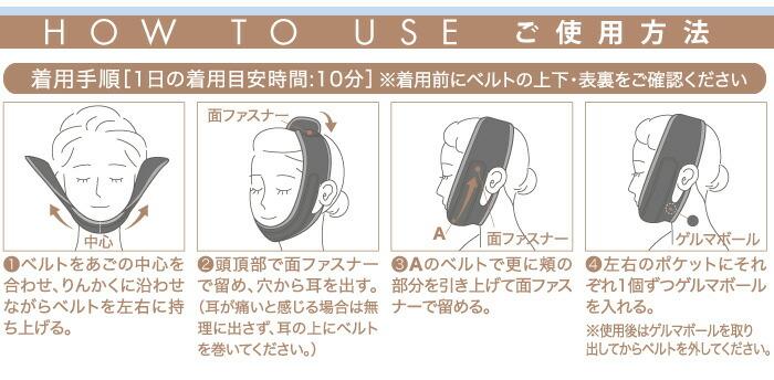 ゲルマボール小顔ベルト りんかくリフト:ご使用方法
