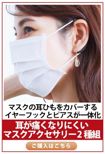 耳が痛くなりにくいマスクアクセサリー 2種組