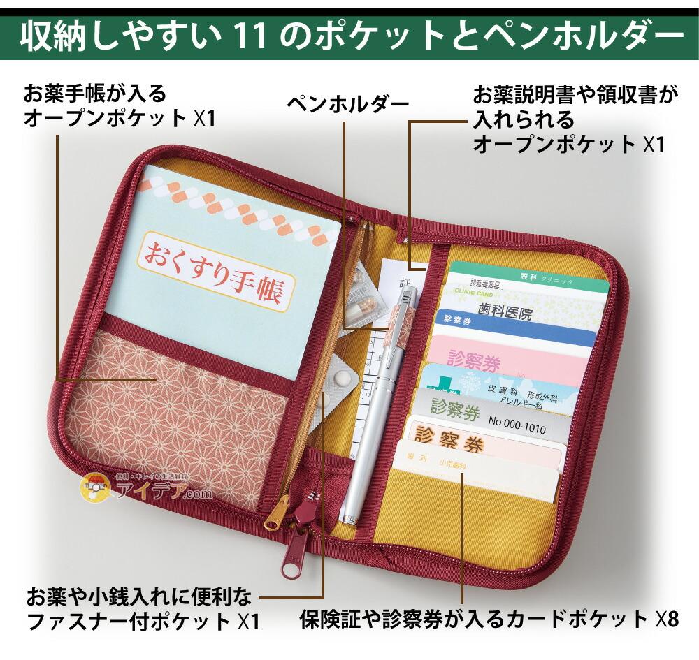 和文様お薬手帳カバー:収納しやすい11のポケットとペンホルダー