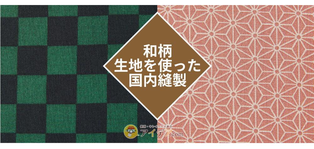 和文様お薬手帳カバー:和型生地を使った国内縫製