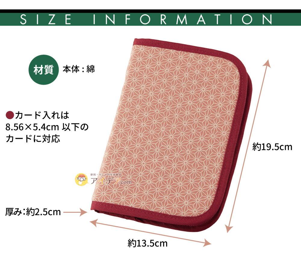 和文様お薬手帳カバー:サイズ