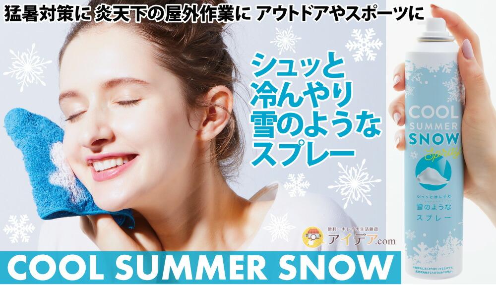 COOL SUMMER SNOW[コジット]