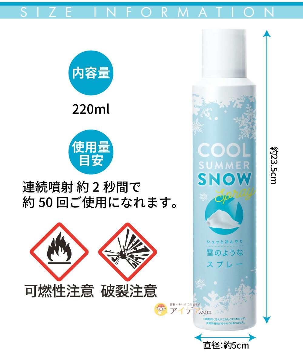 COOL SUMMER SNOW:サイズ