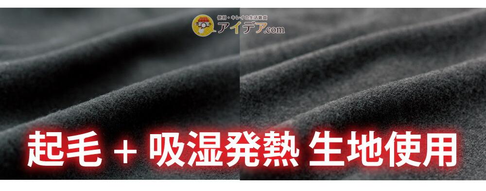 首ポカ付けタートル(カイロポケット付):起毛+吸湿発熱 生地使用